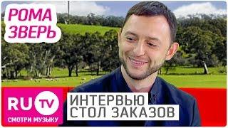 Рома Зверь   Интервью в  Столе заказов  на RU TV