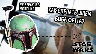 How to make Boba Fett helmet | Как сделать шлем Боба Фетта
