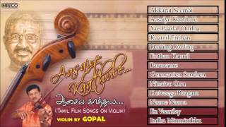 Tamil Film Instrumental | Aasaiye Kaathule | Gopal | Violin | Jukebox