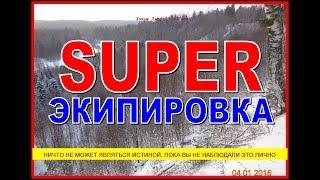 SUPER-экипировка туриста. Что взять с собой в поход.(, 2016-01-04T18:02:39.000Z)