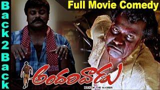 Back T Back Comedy || Andarivaadu Telugu Full Movie || Chiranjeevi, Tabu, Rimi Sen