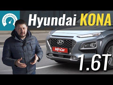 Hyundai Kona 1-е поколение (рестайлинг) Кросовер