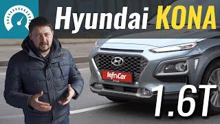 Бензиновая Hyundai Kona 1.6T 2020