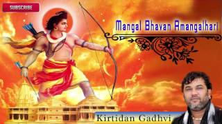 Mangal Bhavan Amangal Hari - Ramayan Chopaiyan | Kirtidan Gadhvi | Hindi Devotional Songs