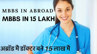 MBBS IN 10 LAKHS  || MBBS IN ABROAD AT LOW COST