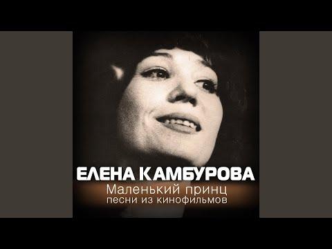 Песня из кф последний бой майора пугачева
