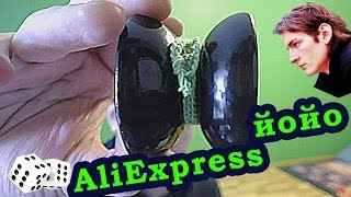 """Профессиональная"" йойо с AliExpress ❏ YO YO с Тангаром"