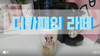 [캡슐머신]쿠팡 우유거품기로 만드는 아이스라떼