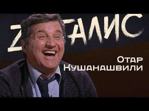Отар Кушанашвили -