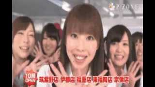 2013 P-ZONEグループCM「お疲れ」編