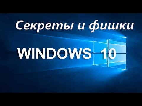 Фишки Windows 10