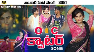 Chori Chodagijako Badha OC quarter చోరీచోడగి జకోబాధా BanjaraSongs Vijay Kumar Singer KorraKittu Naik