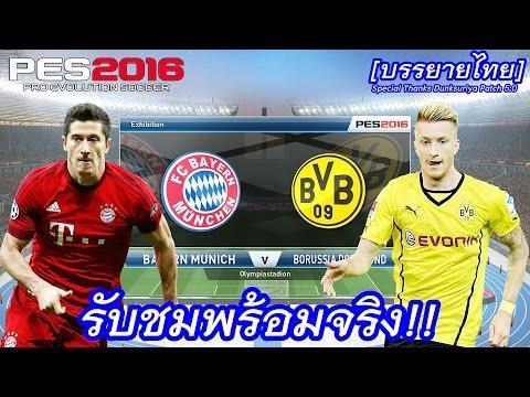 ศึก เดเอฟเบ โพคาล นัดชิง !! (บาเยิร์น VS ดอร์ทมุนด์) |PES 2016 บรรยายไทย|