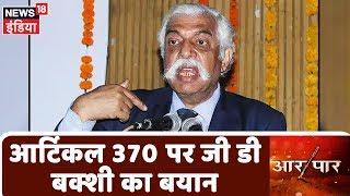 धारा 370 हटने से कश्मीर की भलाई? सुनिए G D Bakshi की टिप्पणी | Aar Paar Amish Devgan के साथ