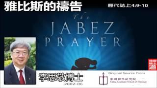 雅比斯的禱告 (歷代誌上 4:9-10) - 李思敬博士
