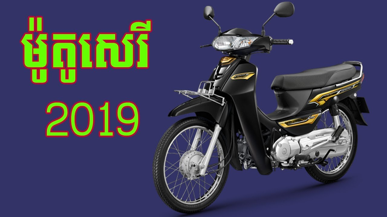 honda dream 2019 new