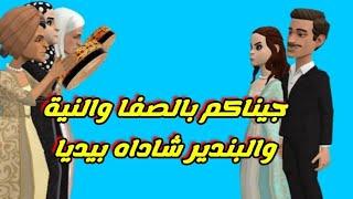 ثلث يام ديال العروسة💕 وتحرميات عيشة فدار العريس🤦