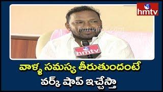 Warangal MP Dayakar Face To Face Over RTC Retreading Shop   hmtv Telugu News