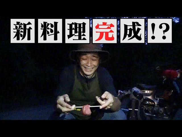【初めての1人キャンプ】鰻がBBQで新料理を発明!?