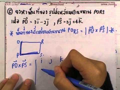 เลขกระทรวง เพิ่มเติม ม.4-6 เล่ม3 : แบบฝึกหัด3.5 ข้อ06