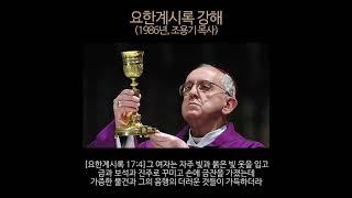 (배도주의!!) '계시록의 바벨론 음녀는 가톨릭이다' - 조용기 목사 (1986년⁄요한계시록강해)