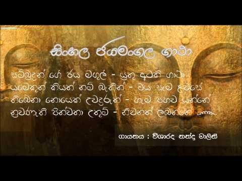 Sinhala Jayamangala Gatha - සිංහල ජයමංගල ගාථා