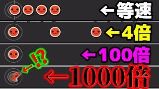 最高1000倍速 太鼓シミュレーターを使って倍速機能はどこまで速くすると最適なプレイができるのか検証してみました