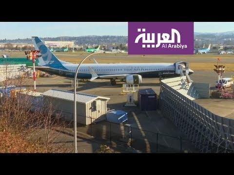 بوينغ تعتذر لضحايا حادثي طائرة ماكس 737  - نشر قبل 5 ساعة