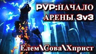 WOW Legion 7.3.2 PVP Арена 3v3 Елем\Сова\Хприст - Начало арены