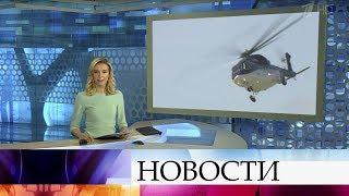 Выпуск новостей в 15:00 от 27.08.2019
