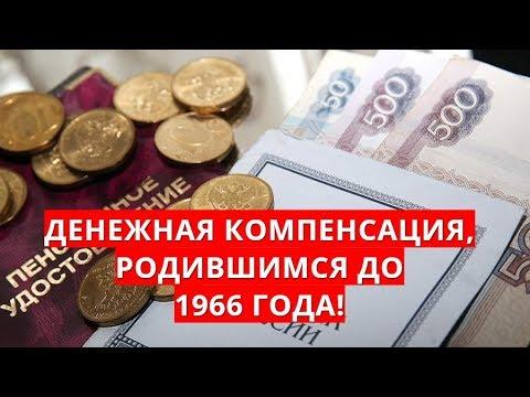Денежная компенсация, родившимся до 1966 года!