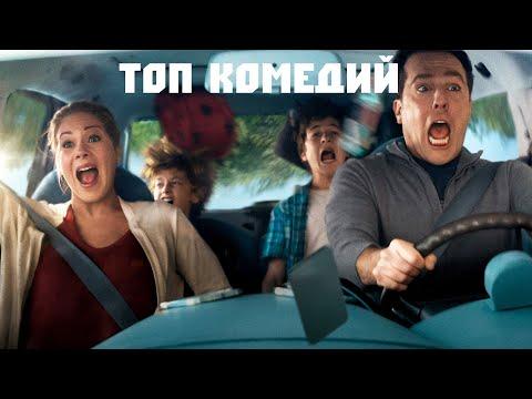 ТОП-10 смешных комедий для вечернего просмотра