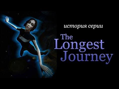 История серии. Dreamfall и The Longest Journey, часть 1