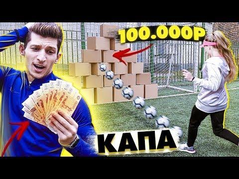 ДЕВУШКА выиграла 100.000 РУБЛЕЙ в ЧЕЛЛЕНДЖЕ?! / ПОПАДИ в КОРОБКИ!