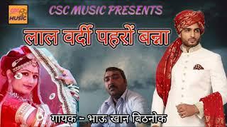 विवाह गीत || लाल वर्दी पहरों बन्ना || Shadi Song || भाऊ खान बिठनोक