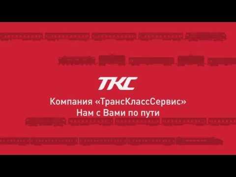 Компания ТКС - Нам с вами по пути!