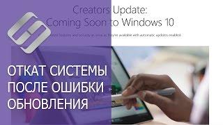Как восстановить Windows после ошибки обновления Creators Update, откат системы ⚕️💻💽