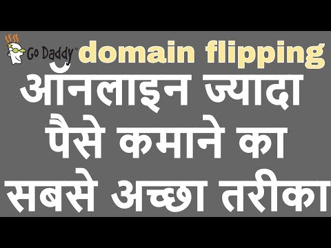 How to earn money by selling domain in hindi 2018