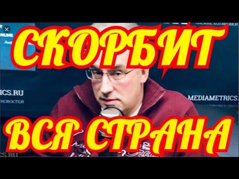 ПЛАЧЕТ ВСЯ СТРАНА🔶СЛЕЗ НЕ СДЕРЖАТЬ🔶ГОРЕ ПРИШЛО В ДОМ РОССИЙСКОГО ТЕЛЕВЕДУЩЕГО
