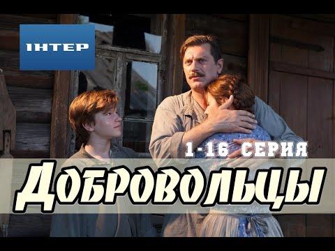 Сериал Добровольцы 1-16 серия / Интер / 2020 / Драма / Анонс и Дата выхода