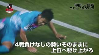 リーグ戦8試合ぶりの勝利を狙う甲府が4戦負けなしの鳥栖をホームに迎え...