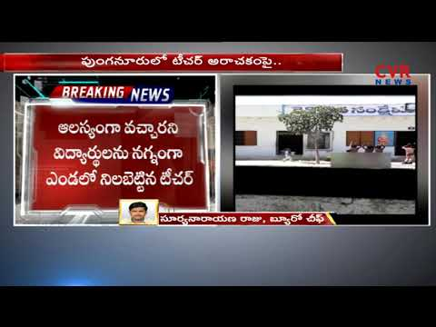 CVR News Effect : Education Dept Officers Ordered to Inquire on Punganur Chaitanya Bharathi School