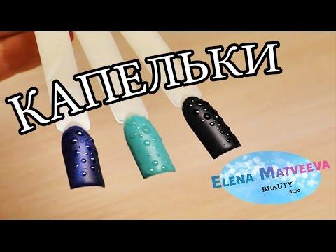 Видео Маникюр с каплями как сделать
