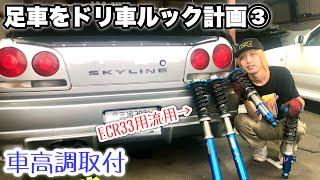 足車HR34ドリ車ルック計画vol.3『車高調取付』