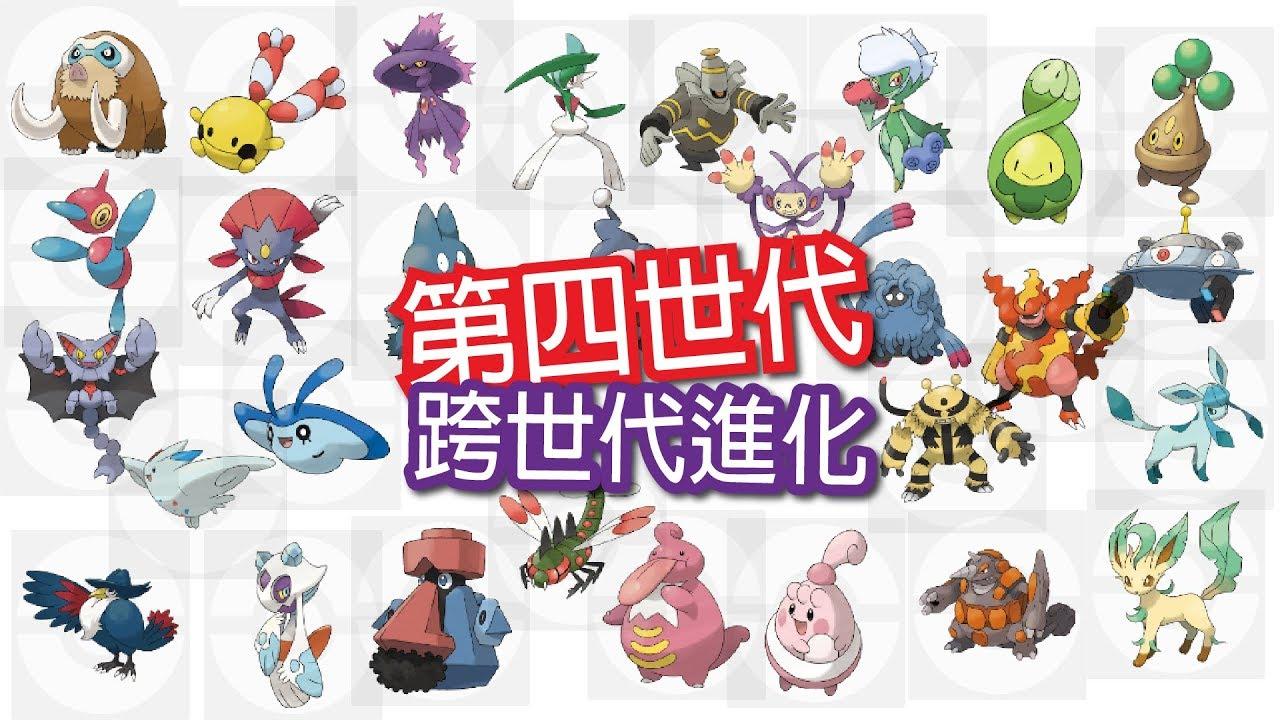 【Pokemon GO】第四代寶可夢 跨世代進化!! Fourth Pokemon 精靈寶可夢GO - YouTube