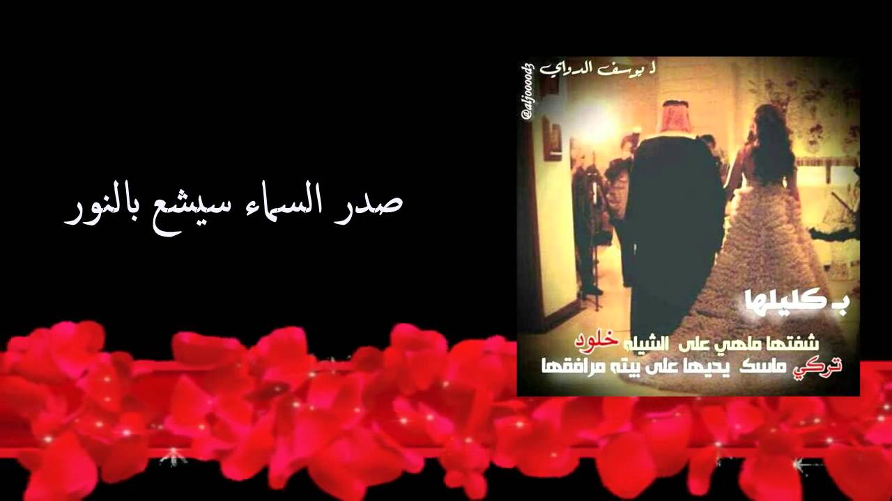 422400c8b حسين الجسمي زفة الورد الابيض - YouTube