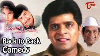 Preminchedi Endukamma Movie Comedy Scenes || Back to Back || Anil || Maheshwari || Brahmanandam