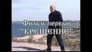 Земное и Небесное. 1 серия. Крещение Руси