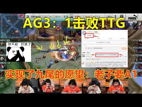 AG3 1击败TTG,实现了九尾的愿望:老子要A1!网友们实在太皮了