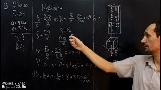 Фізика 7 клас. Вправа № 20 7-9 п.